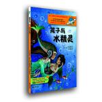 童话联合国系列之031:孩子与水精灵