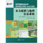 水力建模与地理信息系统