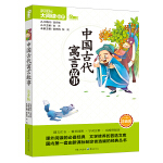 中国古代寓言故事 彩绘注音版新版