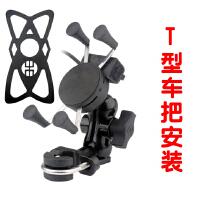 铝合金自行车手机支架固定导航山地车电动摩托车单车骑行可充电 T型/车把(可充电) MP-X6