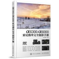 【二手正版9成新】a6300/a6000索尼微单完全摄影手册,北极光摄影,人民邮电出版社,9787115425423