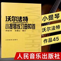 沃尔法特小提琴60首 作品45 小提琴教材教程 小提琴谱 小提琴初学者 入门教程书 小提琴书籍 小提琴曲谱乐谱琴谱