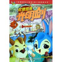【二手旧书8成新】虹猫蓝兔光明剑15 贺梦凡 9787539743813 安徽少年儿童出版社