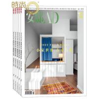 安邸AD 建筑装修专业期刊2018年全年杂志订阅新刊预订1年共12期3月起订