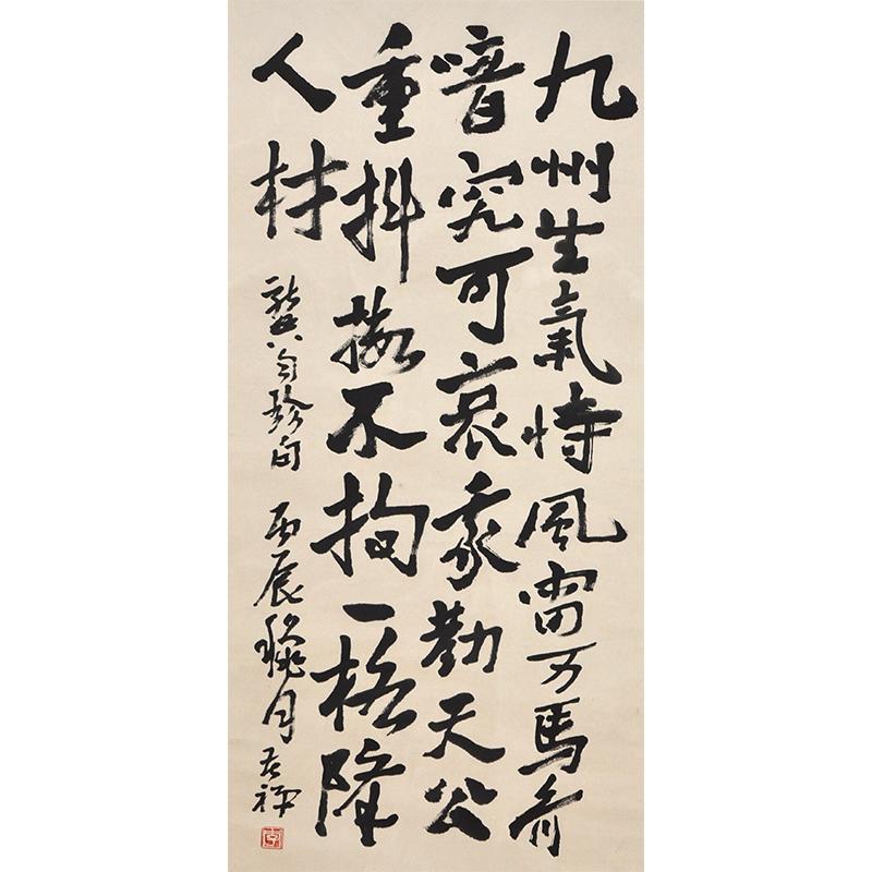 S189  李苦禅《书法》(附出版P134页)