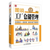 图说工厂仓储管理(附光盘实战升级版)/图说管理系列 滕宝红