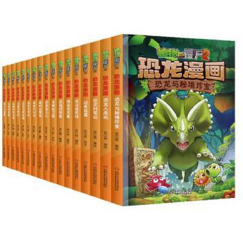 植物大战僵尸2恐龙漫画 全套18册恐龙大逃亡恐龙漫画 恐龙与秘境珍宝恐龙漫画大百科全书