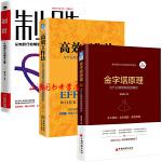 3册】金字塔原理 +高效工作法+制胜 麦肯锡工作法 高效人士的七个习惯 深度工作职场思维逻辑书籍