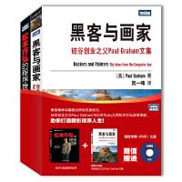 编程大师文集――黑客与画家:硅谷创业之父Paul Graham文集+松本行弘的程序世界(套装共2册)(超值附赠《码农》
