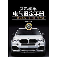 新款轿车电气设定手册--防盗系统・遥控器・保养灯(第2版)