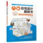 住宅设计解剖书 舒适空间规划魔法(一本出卖日本设计界的日本书!住宅解剖全面升级! 真实案例, 设计巧思全公开! 平立剖