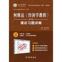 何维达《经济学教程》(第2版)课后习题详解【手机APP版-赠送网页版】
