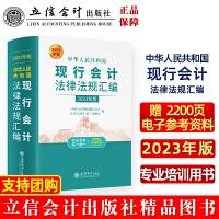 【官方现货】2019年新版 中华人民共和国现行会计法律法规汇编 立信会计出版 会计法律法规工具书