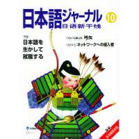 日语新干线 10