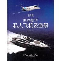 世界豪华私人飞机及游艇 马家伦 上海科学技术出版社 9787547812624
