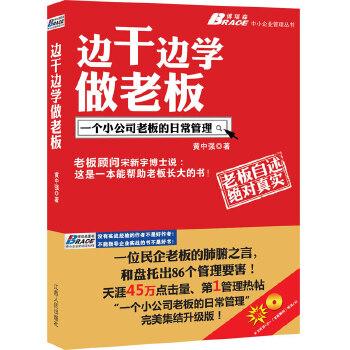 中小企业老板 边干边学做老板(pdf+txt+epub+azw3+mobi电子书在线阅读下载)