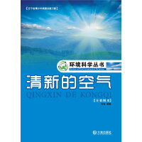 环境科学丛书:清新的空气