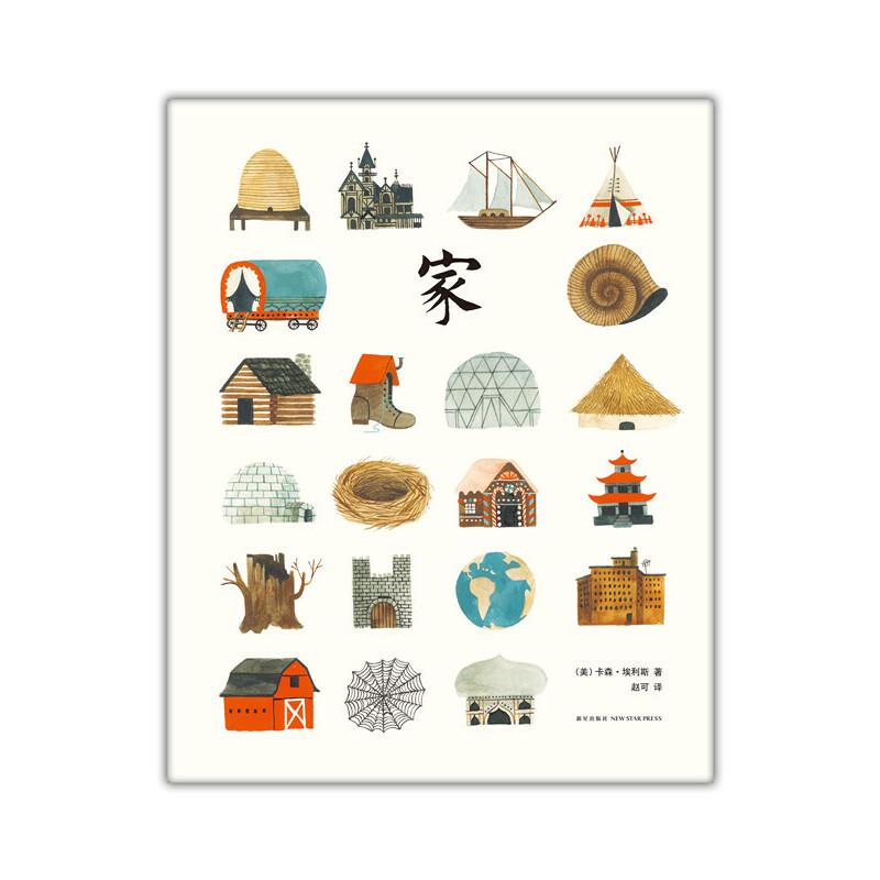 """家是什么让家相同,又是什么让家不同?只是简单的一个""""家"""",作者赋予了它无限生命力。让孩子理解不同的家,更爱自己的家。《纽约时报》畅销绘本----爱心树童书"""