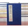 孙子兵法 古代兵书 宣纸线装 16开全2卷 吉林出版集团  现货全新正版书籍