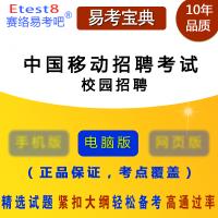 2019年中国移动校园招聘考试易考宝典软件非考试教材用书模拟试卷章节练习考试题库新大纲考试指南