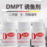 钓鱼食料 新鱼咬石头DMPT二甲基-β-丙酸噻亭钓鱼饵料窝饲料小药诱食添加剂 CX