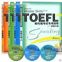 新托福考试专项进阶――初级口语 初级写作 初级听力 初级阅读(共4本)附MP3光盘3张TOEFL IBT【新东方