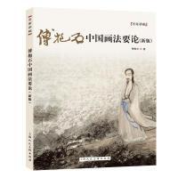 傅抱石中国画法要论(新版) 上海人民美术出版社