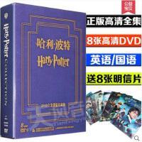哈利波特dvd 哈利波特全集 8DVD D9(1-7部合集全套)高清电影光盘碟片