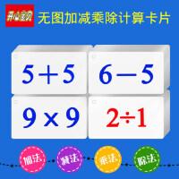开心宝贝 小学生九九乘法计算卡片 儿童加法减法口算心算题口诀表
