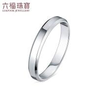 六福珠宝Pt950铂金戒指男女真爱如初情侣对戒白金计价F63TBPR0006
