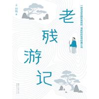 老残游记(一部讲透中国官场规则、潜规则的传世经典小说)【作家榜出品】(电子书)