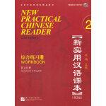 新实用汉语课本 第2版(英文注释)2 综合练习册(含1MP3)