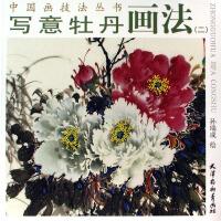写意牡丹画法(2)/中国画技法丛书