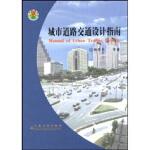 城市交通管理评价体系