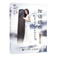 弦语嫣然:玉面小嫣然古筝改编作品集