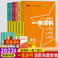 2020新版文脉教育星一本涂书高中文科全套共6本 语文数学英语政治历史地理 高一二三基础知识手册