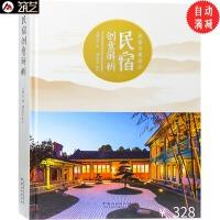 民宿创意解析 名师佳作 高品质民宿与精品酒店设计 建筑 景观 室内 设计书籍