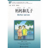 妈妈和儿子