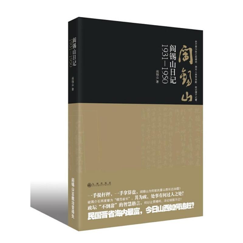 """阎锡山日记:1931-1950(""""山西王""""三十八载治晋心得,媲美曾国藩家书)"""