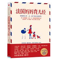 法国妈妈育儿经 (2012年美国极畅销的家教类图书,《纽约时报》畅销书榜、美国亚马逊书店 第2名,连美国总统夫人米歇尔