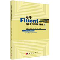 基于Fluent的地下工程通风数值模拟