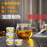 300ml壶+4只品茗杯泡茶杯耐热玻璃茶具带盖过滤透明办公水杯花茶杯耐高温圆趣三件杯