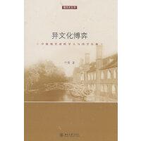 留学史丛书―异文化博弈:中国现代留欧学人与西学东渐