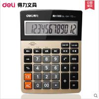 得力正品1541a计算器语音型12按键大号财务专用计算器办公用品1542A土豪金大号计算器