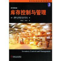 库存控制与管理(原书第2版) 9787111159414 (英)沃尔特斯(Waters,D.) ,李习文,李斌