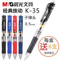 晨光文具K35按动中性笔0.5黑蓝色红色签字笔教师会议笔水笔