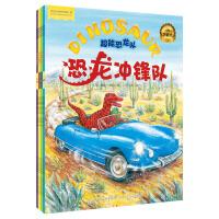 超能恐龙队(套装共4册)