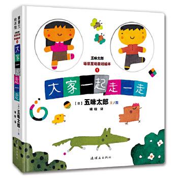 五味太郎场景互动之大家一起走一走 蒲蒲兰绘本馆出品!五味太郎经典绘本!在图书互动做游戏的同时,了解很多动物的行动特点。