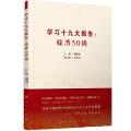 学习十九大报告:经济50词(团购致电:010-57993483/57993149)