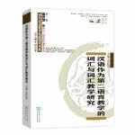 汉语作为第二语言教学的词汇与词汇教学研究(对外汉语教学研究专题书系)